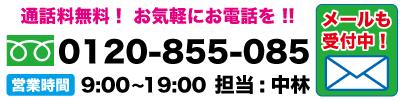 断熱ソムリエ 電話番号