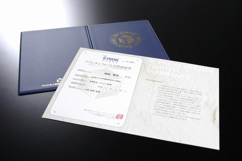 アイシネン 生涯品質保証書